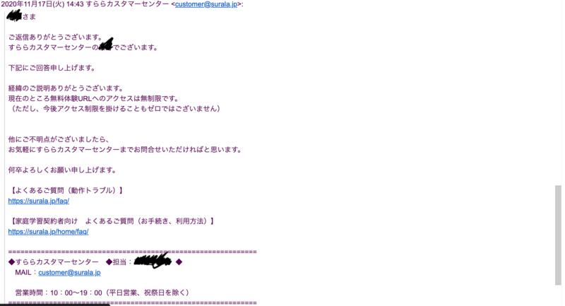 surara-mail